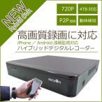 720P対応 4chハイブリットデジタルレコーダー AHDカメラ対応 スマホ&タブレット対応 PCモニター対応 防犯カメラ用録画装置   【secuOn】YR406
