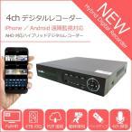 【2017NEWバージョン】 720P対応 4chデジタルレコーダー AHDカメラ対応 スマホ&タブレット対応 PCモニター対応 防犯カメラ用録画装置  YR407