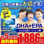 サプリ サプリメント DHA EPA オメガ3 αリノレン酸 約5ヵ月分 お魚サプリ オメガ3 オメガ3系脂肪酸 DHA EPA αリノレン酸