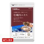 サプリ サプリメント 牡蠣肉エキス 約1ヵ月分  ダイエット、健康グッズ