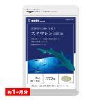 サプリ サプリメント 鮫肝油スクワレン 約1ヵ月分  ダイエット、健康グッズ