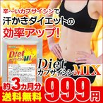 ショッピングダイエット カプサイシン ダイエットカプサイシンMIX 約3ヵ月分