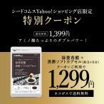 サプリ サプリメント 香醋 香酢 禄豊香醋+黒酢ソフトカプセル 約3ヵ月分 ダイエット、健康グッズ