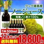 クック諸島産 有機ノニジュース 100% 1本500ml入り×12 熟成 芳醇 ノニ ノニジュース 送料無料