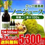クック諸島産 有機ノニジュース 100% 1本500ml入り×3本 熟成 芳醇 ノニ ノニジュース 送料無料