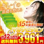 Yahoo!シードコムスPayPayモール店新春セール クーポンで2020円 サプリ サプリメント マルチビタミン BIGサイズ約1年分 送料無料 サプリ サプリメント