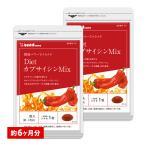 DietカプサイシンMIX 約6ヵ月分 お徳用半年分サプリSALE サプリ サプリメント