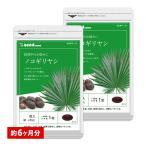 サプリ サプリメント ノコギリヤシ 約6ヵ月分 お徳用半年分サプリSALE 送料無料 サプリ サプリメント ダイエット