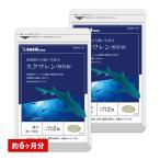 【お徳用半年分SALE】 スクワレン鮫肝油 約6ヵ月分 送料無料