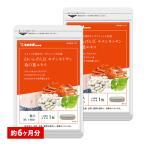 白いんげん豆&キチンキトサン&桑の葉エキス 約6ヵ月分 お徳用半年分サプリSALE サプリ サプリメント