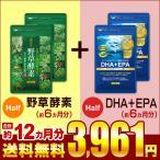 サプリ サプリメント 生酵素 野草酵素 約6ヵ月分 DHA+EPA 約6ヵ月分 合計約12ヵ月分 ダイエット