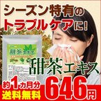甜茶エキス 約1ヵ月分 シソ葉 甘草 緑茶 4種濃縮