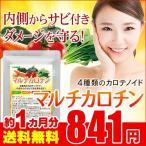 緑黄色野菜に含まれるカロテノイドを凝縮 マルチカロチン 約1ヵ月分