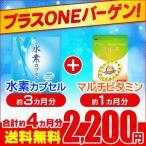 サプリ サプリメント プラスONEセール 水素カプセル 約3ヵ月分 マルチビタミン 約1ヵ月分 ダイエット