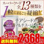 ショッピングダイエット 13種類のスーパーフードを凝縮! チアシード入りマルチスーパーフード 約3ヶ月分【D】ブロッコリースプラウト スルフォラファン