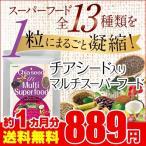 13種類のスーパーフードを凝縮 チアシード入りマルチスーパーフード 約1ヶ月分 ブロッコリースプラウト スルフォラファン