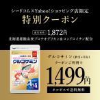 送料無料 北海道産鮭由来コンドロイチン サプリメント