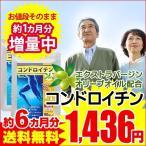 【新発売記念で増量中】 コンドロイチン 約6ヵ月分 鮫軟骨成分