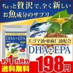オメガ3 α-リノレン酸 亜麻仁油 エゴマ油配合 贅沢なDHA+EPA 約1ヵ月分 送料無料 サプリ サプリメント