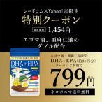 期間限定500円 オメガ3 サプリ サプリメント DHA EPA オメガ3 αリノレン酸 亜麻仁油 エゴマ油配合 贅沢なDHA+EPA 約3ヵ月分