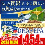 �����ݥ��399�� ���ץ� ���ץ���� ���ᥬ3 DHA EPA ���ᥬ3 ����Υ��� ������� ���������۹� ������DHA��EPA����3����ʬ