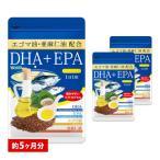 サプリ サプリメント DHA EPA オメガ3 αリノレン酸 亜麻仁油 エゴマ油配合 贅沢なDHA+EPA 約5ヵ月分 送料無料 サプリ サプリメント ダイエット、健康グッズ