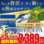 DHA EPA ���ᥬ3 ����Υ��� ������� ���������۹� ������DHA��EPA����5����ʬ ����̵�� ���ץ� ���ץ����