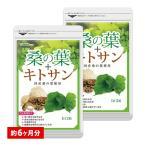 国産 桑の葉 キトサン 約6ヵ月分 お徳用半年分サプリSALE サプリ サプリメント桑の葉 キノコキトサン ダイエット