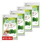 国産 桑の葉 キトサン 約12ヵ月分 BIGサイズ約1年分 サプリ サプリメント 桑の葉 キノコキトサン ダイエット