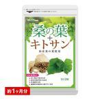 国産 桑の葉 キトサン 約1ヵ月分 桑の葉 キノコキトサン ダイエット サプリ