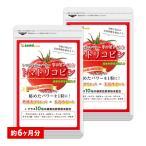 トマト リコピン 約6ヵ月分 トマトリコピン アスパラガス オクラ かぼちゃ ケール 小松菜 大根葉 パセリ ブロッコリー ほうれんそう よもぎ