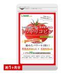トマト リコピン 約1ヵ月分 トマトリコピン アスパラガス オクラ かぼちゃ ケール 小松菜 大根葉 パセリ ブロッコリー
