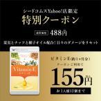サプリ サプリメント ビタミンE 約1ヵ月分 オリーブオイル グレープシードオイル 大豆オイル ア