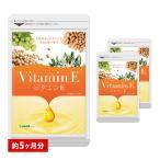 サプリ サプリメント ビタミンE 約5ヵ月分 今だけ増量SALE オリーブオイル グレープシードオイル 大豆オイル アーモンドオイル ダイエット