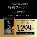サプリ サプリメント すっぽん黒酢+にんにく卵黄 約3ヵ月分 アミノ酸 無臭にんにく 送料無料 ダイエット