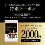 1日3000mgのHMBを高配合 HMBカルシウム+必須アミノ酸EAA配合 約1ヵ月分 送料無料 筋トレ トレーニング スポーツ HMB ダイエット hmb