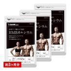 1日3000mgのHMBを高配合 HMBカルシウム+必須アミノ酸EAA配合 約3ヵ月分 送料無料 筋トレ トレーニング スポーツ ダイエット hmb