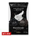 クーポンで298円 炭 サプリ サプリメント ダイエット ブラックスレンダー約1ヵ月分 送料無料 乳酸菌 炭サプリ オリゴ糖 チャコール