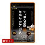 サプリ サプリメント すっぽん黒酢+にんにく卵黄 約1ヵ月分 アミノ酸 無臭にんにく 送料無料 ダイエット