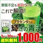 プラセンタ入り青汁 輝きの青汁 3グラム30包入り 大麦若葉青汁 青汁 青汁 国産 野菜