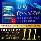 【お一家族様1個まで!】タイムセール限定価格! DHA+EPA 約1ヵ月分