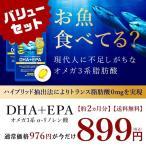 サプリ サプリメント お試し ポイント消化 バリューセット DHA EPA オメガ3 αリノレン酸 約2ヵ月分 ダイエット、健康グッズ