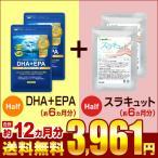 サプリ サプリメント DHA EPA オメガ3 αリノレン酸 約6ヵ月分 スラキュット 約6ヵ月分 合計約12ヵ月分 ダイエット