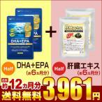 サプリ サプリメント DHA EPA オメガ3 αリノレン酸 約6ヵ月分 肝臓エキス 約6ヵ月分 合計約12ヵ月分 ダイエット