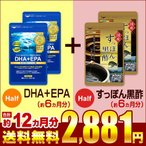 DHA+EPA 約6ヵ月分 国産すっぽん黒酢 約6ヵ月分