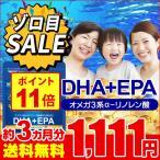 DHA EPA オメガ 鮪 天然 サプリ 送料無料オメガ3系