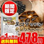 お試しセール限定価格! 黒ゴマセサミン&発酵黒ニンニク 約1ヵ月分