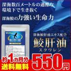 お試しセール限定価格! スクワレン鮫肝油 約1ヵ月分