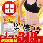 DietカプサイシンMIX 約1ヵ月分 お試しセール限定価格! サプリ サプリメント