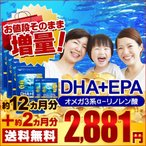 DHA+EPA 約14ヵ月分 スーパー増量セール お魚サプリ オメガ3 オメガ3系脂肪酸 DHA EPA αリノレン酸 送料無料